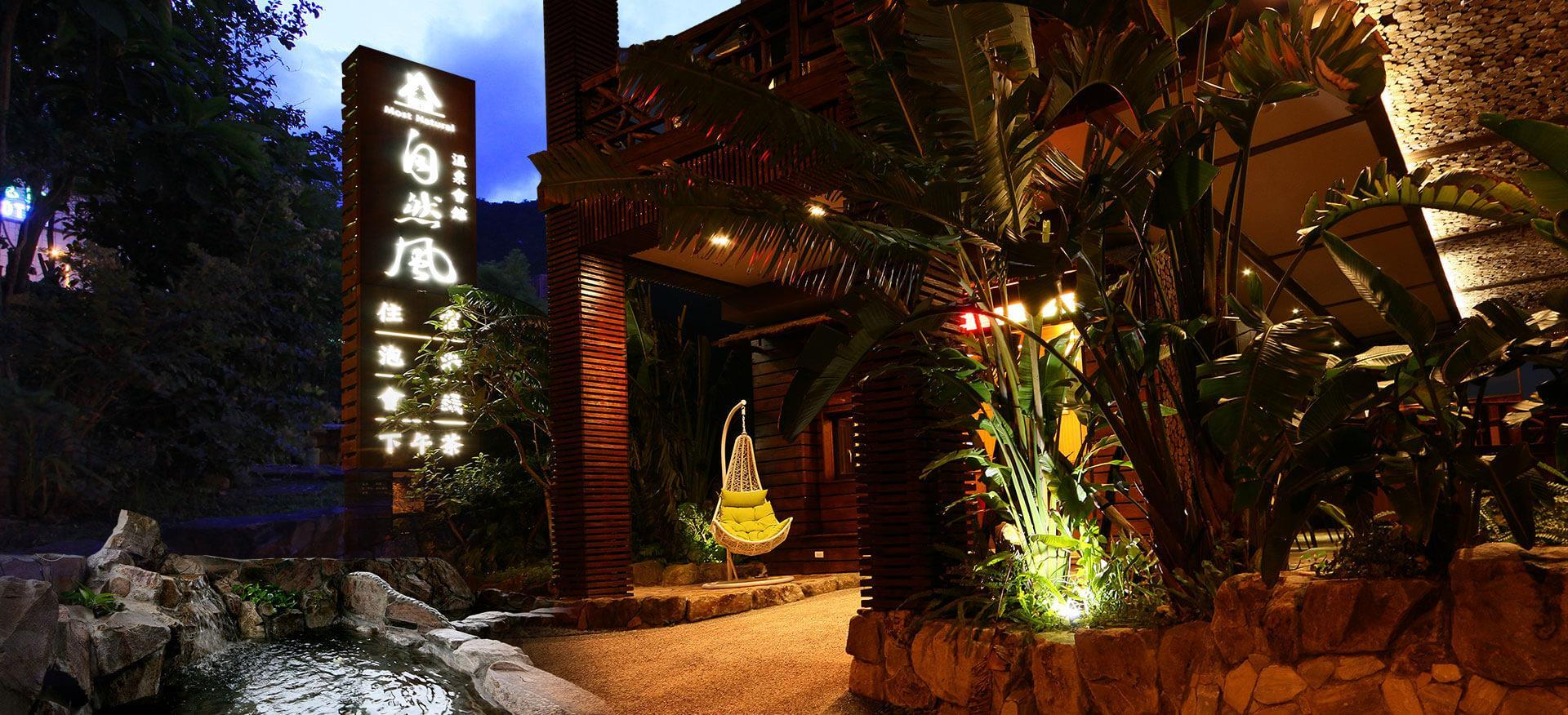 Most Natural Hotspring Hotel